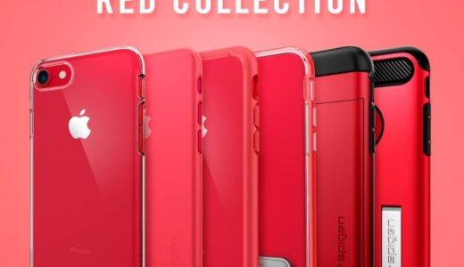 Spigen「(PRODUCT)RED」に合わせた赤を魅せるケース「Spigen Red Collection」を発売!