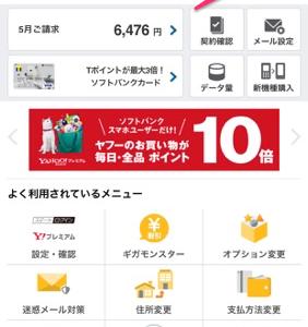 【完全解決!】スーパーフライデーのクーポンメールを消してしまった場合の対処方法【iPhone/Android】