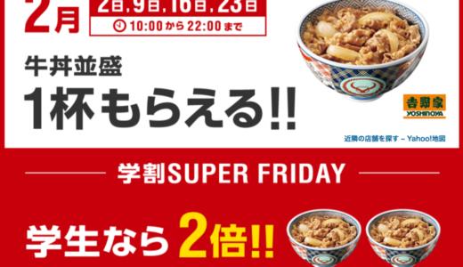 【スーパーフライデー】2018年2月の吉野家へ行ってきたこ!【ソフトバンク】