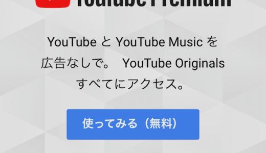 【要注意!】「YouTube Premium」は、iOSのYouTubeアプリからだと割高になる(泣)